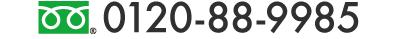 0120-88-9985